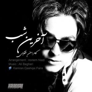 Kamran Qashqai Akharin Shab 300x300 - متن آهنگ آخرین شب کامران قشقایی