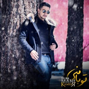 Kamyar To Ba Mani 300x300 - متن آهنگ جدید تو با منی کامیار