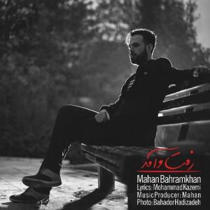 متن آهنگ جدید رفت و آمد ماهان بهرام خان