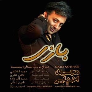 Majid Akhshabi Bazi 300x300 - متن آهنگ جدید بازی مجید اخشابی