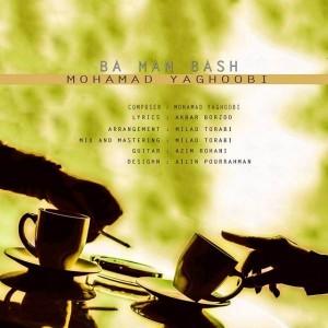 Mohamad Yaghoobi Ba Man Bash 300x300 - متن آهنگ جدید با من باش محمد یعقوبی