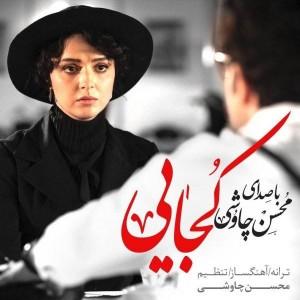 متن آهنگ جدید کجایی محسن چاوشی