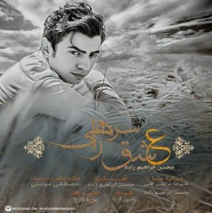 Mohsen Ebrahimzadeh Eshghe Sare Rahi 298x300 - متن آهنگ عشق سر راهی محسن ابراهیم زاده