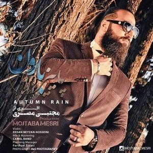 Mojtaba Mesri Autumn Rain 300x300 - متن آهنگ جدید پاییز بارون مجتبی مصری