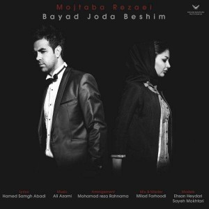 Mojtaba Rezaei Bayad Joda Beshim 300x300 - متن آهنگ جدید باید جدا بشیم مجتبی رضایی