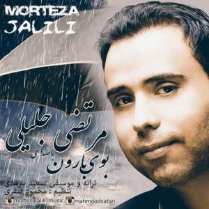 Morteza Jalili Booye Baroon 300x300 - متن آهنگ جدید بوی بارون مرتضی جلیلی