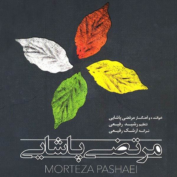 Morteza Pashaei Gole Bita - متن کامل آلبوم گل بیتا مرتضی پاشایی