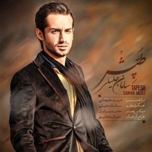 Saman Jalili Tapesh 300x300 - متن آهنگ جدید طپش سامان جلیلی