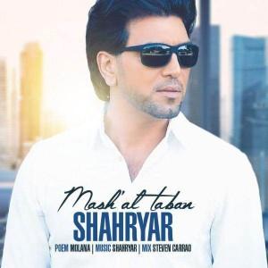 Shahryar Mash'al Taban 300x300 - متن آهنگ جدید مشعل تابان شهریار