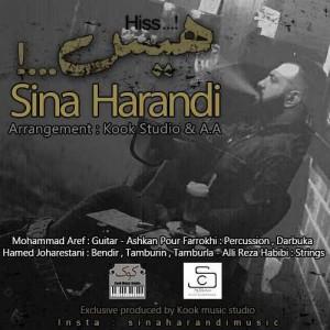 Sina Harandi Hiss 300x300 - متن آهنگ جدید هیس سینا هرندی