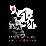 Yas Condolence Message 150x150 - متن آهنگ تسلیت به آذربایجان یاس