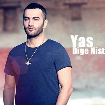 Yas Dige Nist e1539895695178 - متن آهنگ دیگه نیست یاس