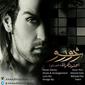 متن آهنگ جدید دور شو احمد سلو