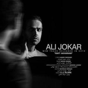 Ali Jokar Raft Akharam 300x300 - متن آهنگ رفت آخرم علی جوکار