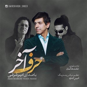متن آهنگ جدید حرف آخر حامد هاکان و امیر شرقی