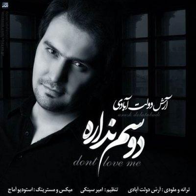Arash Dolat Abadi Doosam Nadare e1550320316568 - متن آهنگ دوسم نداره آرش دولت آبادی