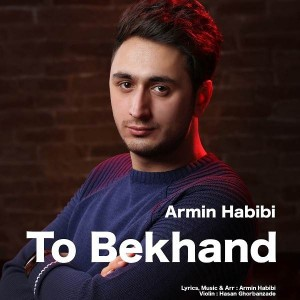 متن آهنگ جدید تو بخند آرمین حبیبی
