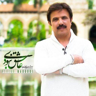 Bijan Mortazavi Ashegh Naboodi e1537817621698 - متن آهنگ جدید عاشق نبودی بیژن مرتضوی