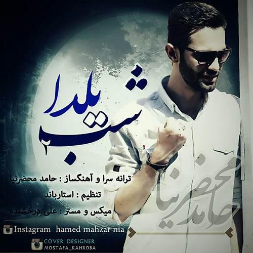 Hamed Mahzarnia Shabe Yalda 2 - متن آهنگ جدید شب یلدا حامد محضرنیا