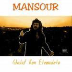 Mansour Ghalaf Kon Etemadeto 150x150 - متن آهنگ جدید غلاف کن اعتمادتو منصور
