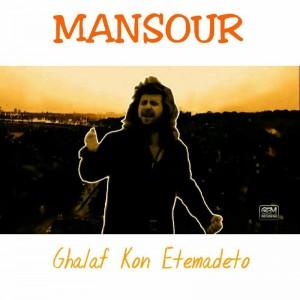 Mansour Ghalaf Kon Etemadeto 300x300 - متن آهنگ جدید غلاف کن اعتمادتو منصور
