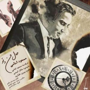 متن آهنگ جدید حال من و تو مسعود امامی