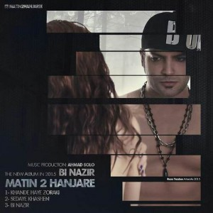 Matin 2 Hanjare Bi Nazir 300x300 - متن آهنگ جدید بی نظیر متین معارفی