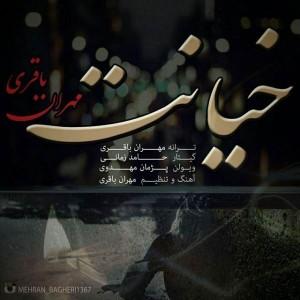 متن آهنگ جدید خیانت مهران باقری