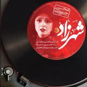 متن آهنگ جدید شهرزاد محسن چاوشی