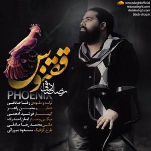 Reza Sadeghi Ghoghnoos 300x300 - متن آهنگ جدید ققنوس رضا صادقی
