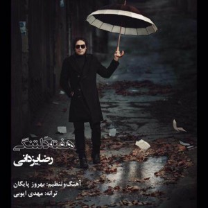 Reza Yazdani Hafteye Deltangi 300x300 - متن آهنگ جدید هفته دلتنگی رضا یزدانی