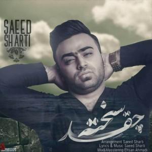 Saeed Sharti Cheghad Sakhte 300x300 - متن آهنگ جدید چقد سخته سعید شرطی