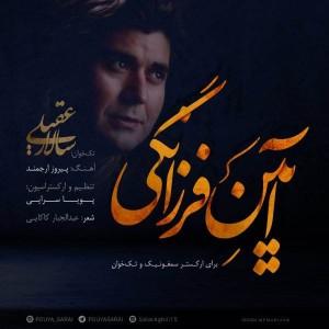 Salar Aghili Aeen e Farzanegi 300x300 - متن آهنگ جدید آیین زندگی سالار عقیلی