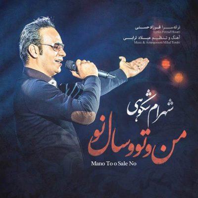 Shahram Shokoohi Mano To o Sale No e1551189190719 - متن آهنگ منو تو و سال نو شهرام شکوهی