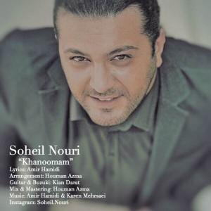 Soheil Nouri Khanoomam 300x300 - متن آهنگ جدید خانومم سهیل نوری