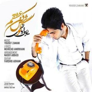Yousef Zamani Goosh Kon Eshgham 300x300 - متن آهنگ جدید گوش کن عشقم یوسف زمانی