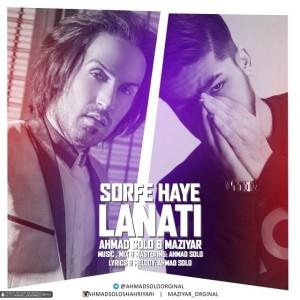 Ahmad Solo Ft Maziyar Sorfe Haye Lanati 300x300 - متن آهنگ سرفه های لعنتی احمد سلو