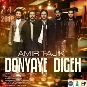 متن آهنگ جدید دنیای دیگه امیر تاجیک