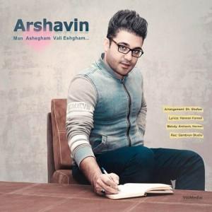 Arshavin Man Ashegham Vali Eshgham 300x300 - متن آهنگ من عاشقم ولی عشقم آرشاوین
