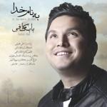 Babak Mafi Be Name Khoda 150x150 - متن آهنگ جدید به نام خدا بابک مافی