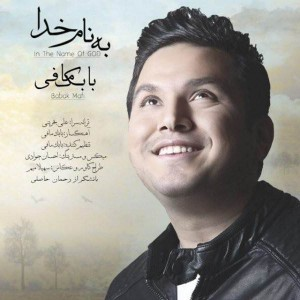 Babak Mafi Be Name Khoda 300x300 - متن آهنگ جدید به نام خدا بابک مافی