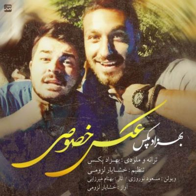 Behzad Pax Akse Khosoosi e1551189561871 - متن آهنگ جدید عکس خصوصی بهزاد پکس