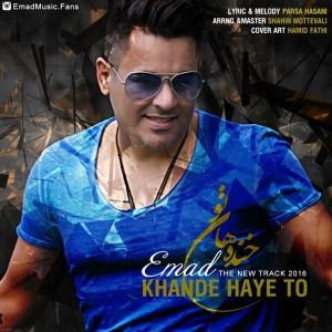 Emad Khandehaye To 300x300 - متن آهنگ جدید خنده های تو عماد