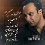 Esfandiar Jane Bemiram 150x150 - متن آهنگ جدید جان بیمیرم اسفندیار