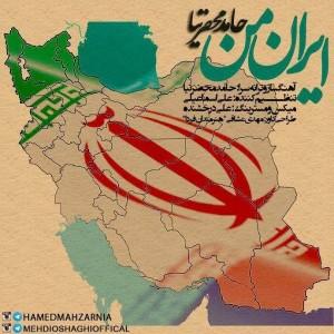 متن آهنگ ایران من حامد محضرنیا