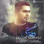 Hojjat Dorvali Dige Nisti 150x150 - متن آهنگ جدید دیگه نیستی حجت درولی