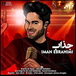 متن آهنگ جدید جذاب ایمان ابراهیمی