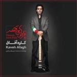 Kaveh Afagh Ba Ghors Ha Miraghsad 150x150 - متن آهنگ جدید بدرود کاوه آفاق