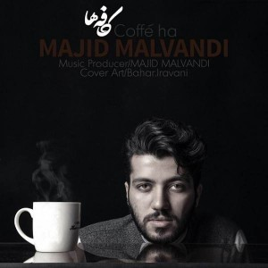 Majid Malvandi Cafeha 300x300 - متن آهنگ جدید کافه ها مجید ملوندی