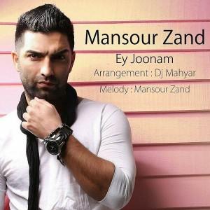 Mansour Zand Ey Joonam 300x300 - متن آهنگ جدید ای جونم منصور زند